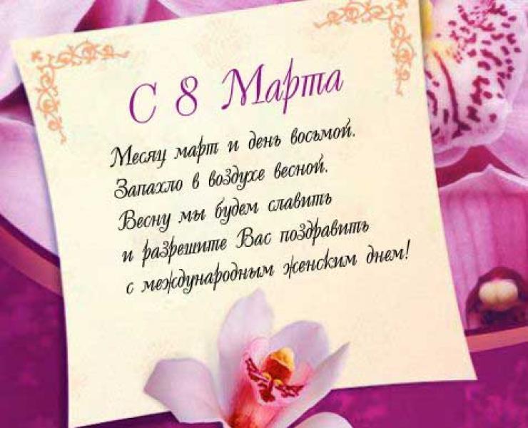 Короткое поздравление с 8 марта не стихами