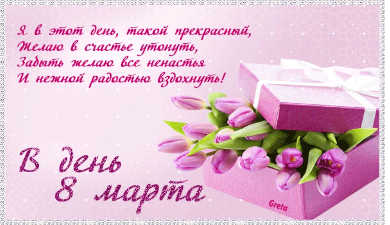 Текст открытки на 8 марта 210