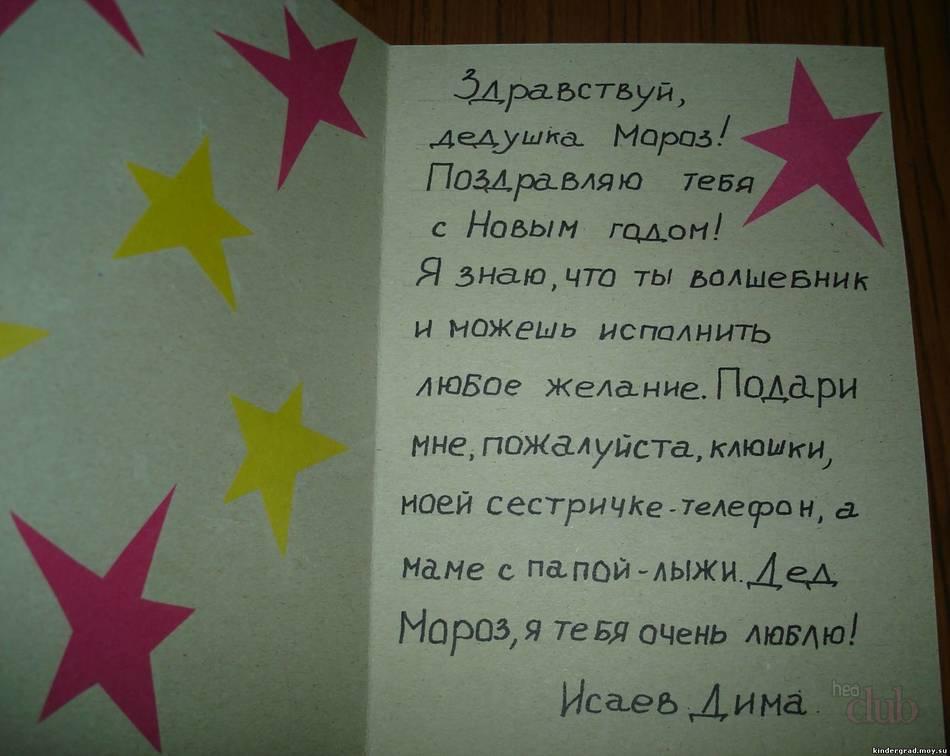 Как написать деду морозу открытку письмо, новым годом