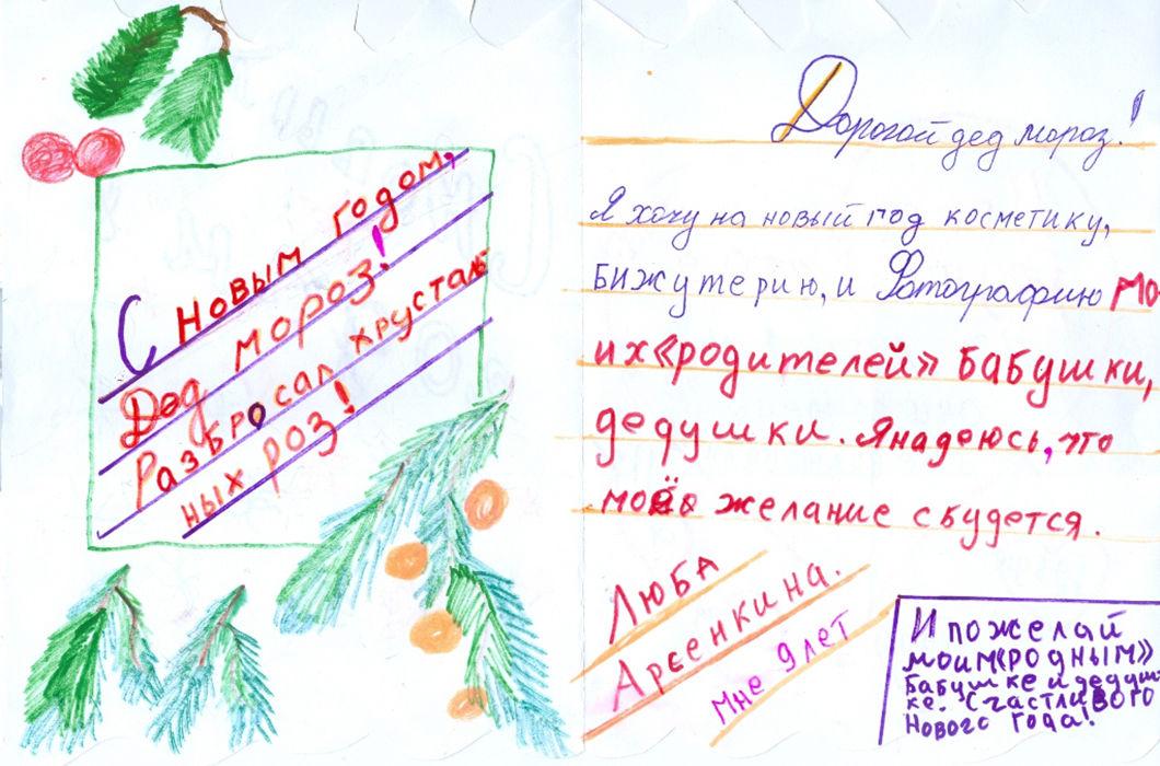 Как написать письмо главе управы головинского района